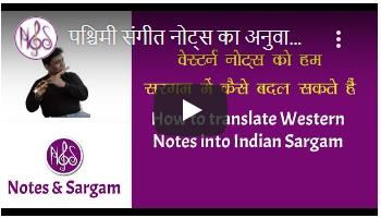 indian vs western notes